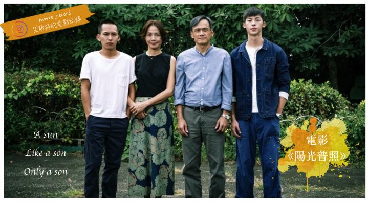 艾電影|《陽光普照》-A sun,Like a son,Only ason【影評‧心得】