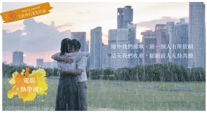 艾電影|《熱帶雨》-雨中我們撐傘,願一個人有所依賴 ; 晴天我們收傘,願眼前人互持共擔【 2019金馬影展‧影評心得】