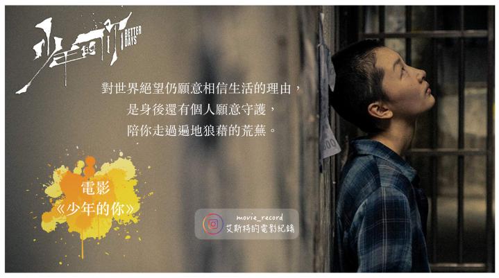 艾電影 · 《少年的你》-對世界絕望,對身後仰望。