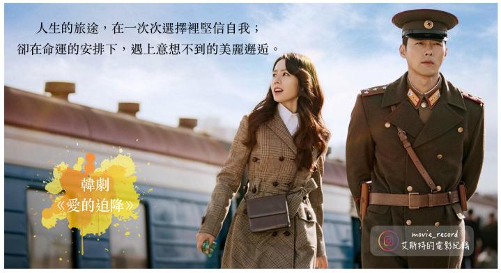 艾韓劇 ·《愛的迫降》主角篇-尹世理遇上利正赫,跨越南北韓的美麗邂逅【劇評 · 賞析 ·心得】