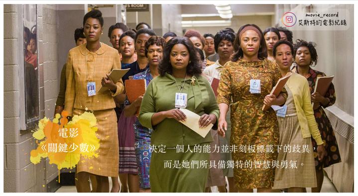 艾電影 · 《關鍵少數》-衝破社會歧異框架,為自己發聲【影評心得】