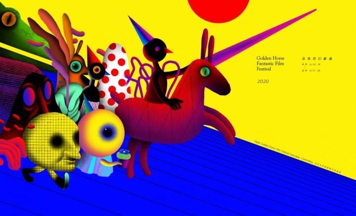 艾影展 · 2020金馬奇幻影展線上免費看,歷屆影展經典回顧史(內有觀影連結)