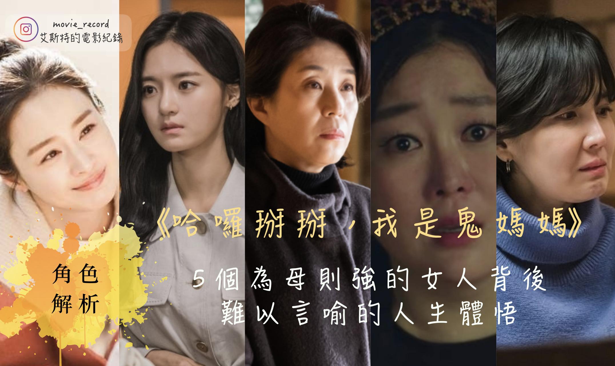 ♣ NEW最新文章:艾韓劇 · Netflix《哈囉掰掰,我是鬼媽媽》角色解析- 5個為母則強的女人背後,難以言喻的人生體悟