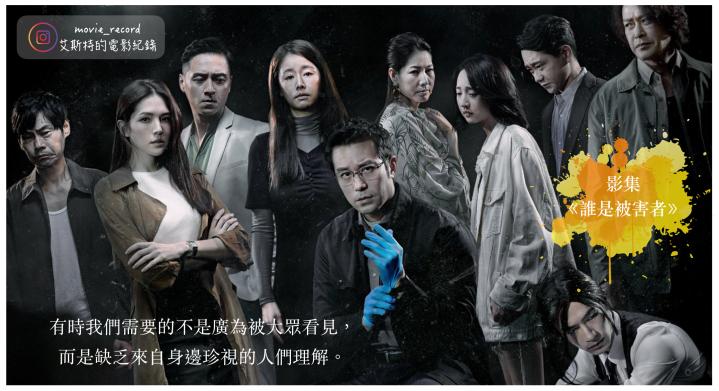 艾台劇 · 《誰是被害者》Netflix影集 –  繼《我們與惡的距離》又一精彩台劇!從類型影集走出台劇新廣度|劇評心得