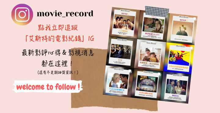 https://www.instagram.com/movie_record/?hl=zh-tw